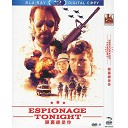 眼裡總是你 Espionage Tonight (2017) DVD
