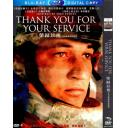 謝謝你的奉獻 Thank You for Your Service (2017) DVD
