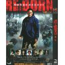 重生 RE:BORN (2016) DVD