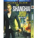 極致追擊 S.M.A.R.T. CHASE/The Shanghai Job (2017) DVD