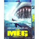 巨齒鯊 The Meg (2018) DVD