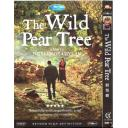 野梨樹 The Wild Pear Tree ...