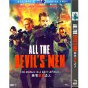 惡魔突襲隊 All the Devil's Men (2018) DVD
