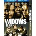 寡婦 Widows (2018) DVD