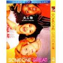 大人物 Someone Great (2019) DVD