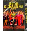 鋒迴路轉 Knives Out (2019) DVD