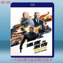 (2D+3D) 玩命關頭:特別行動 Fast & Furious presents: Hobbs & Shaw (2019) 藍光25G